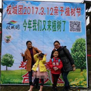2017年亲子植树节
