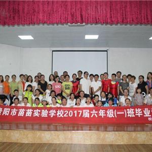 苗苗实验学校2017届六年级毕业爱博体育登录